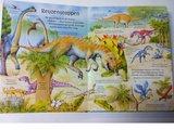 meer weten over dinosaurussn